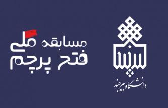 درخشش تیم مرکز آپا دانشگاه بیرجند در مسابقات فتح پرچم (CTF)